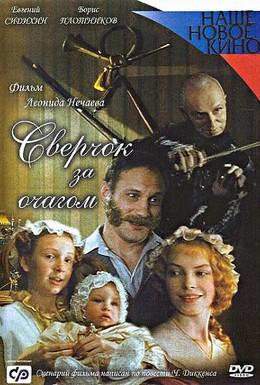 Постер фильма Сверчок за очагом (2001)