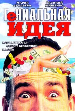 Постер фильма Гениальная идея (1991)