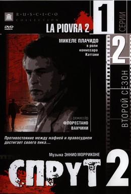 Постер фильма Спрут 2 (1986)