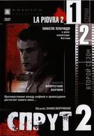 Спрут 2 (1986)