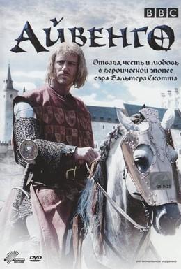 Постер фильма Айвенго (1997)