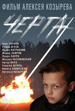 Постер фильма Черта (2009)