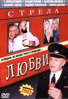 Стрела любви (2002)