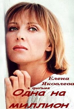Постер фильма Одна на миллион (1992)