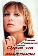 Одна на миллион (1992)