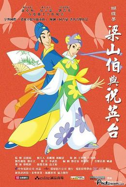 Постер фильма Влюблённые мотыльки (2004)