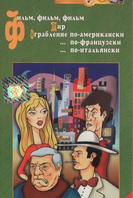 Постер фильма Тир (1979)