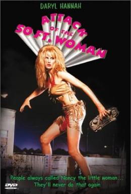Постер фильма Атака 50-футовой женщины (1993)