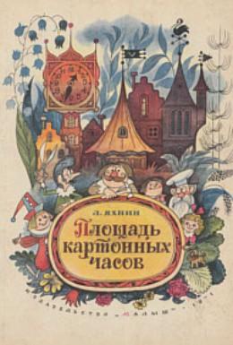 Постер фильма Площадь картонных часов (1986)