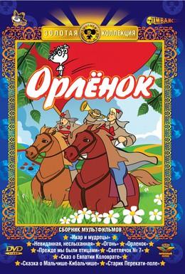 Постер фильма Орлёнок (1968)