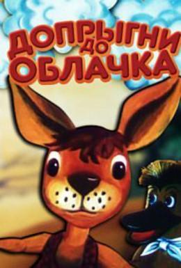 Постер фильма Допрыгни до облачка (1988)