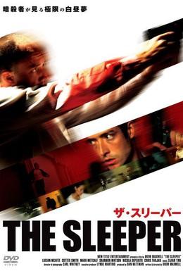 Постер фильма Спящий (2005)