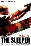 Спящий (2005)