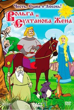 Постер фильма Вольга и султанова жена (2010)