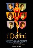 Дофины (1960)