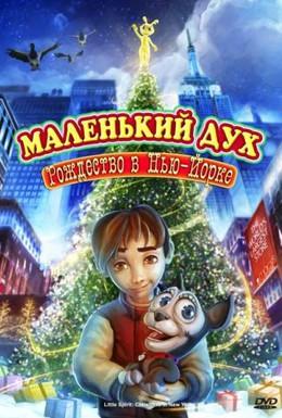 Постер фильма Маленький дух: Рождество в Нью-Йорке (2008)