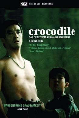 Постер фильма Крокодил (1996)