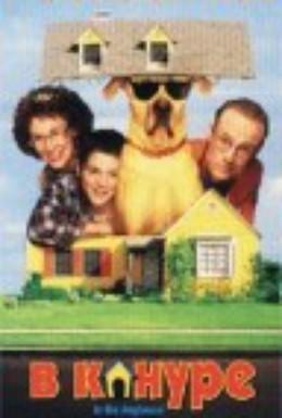 Постер фильма В конуре (1998)