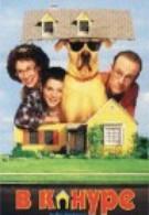 В конуре (1998)