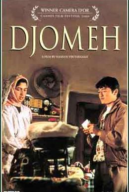 Постер фильма Джума (2000)