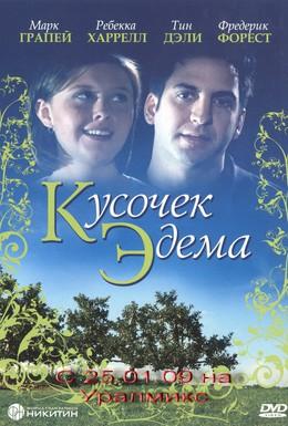 Постер фильма Кусочек Эдема (2000)