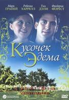 Кусочек Эдема (2000)