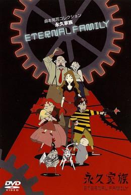 Постер фильма Вечная семейка (1997)