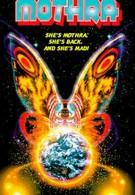 Мотра 2 (1997)