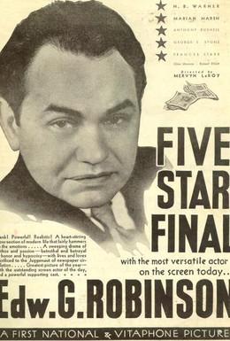 Постер фильма Пять последних звезд (1931)