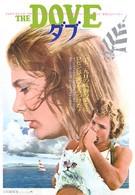 Голубь (1974)