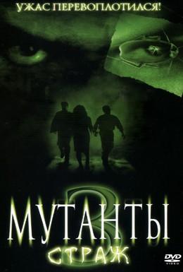 Постер фильма Мутанты 3: Страж (2003)