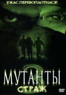 Мутанты 3: Страж (2003)