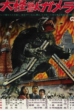Постер фильма Гамера (1965)