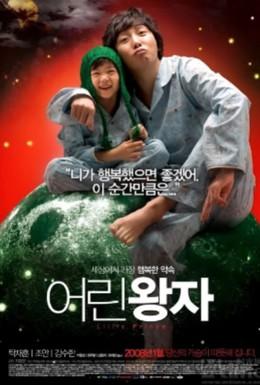 Постер фильма Маленький принц (2008)