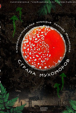 Постер фильма Страна мухоморов (2009)