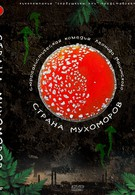 Страна мухоморов (2009)