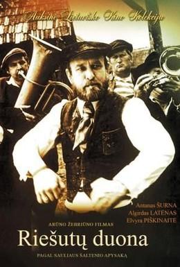Постер фильма Ореховый хлеб (1977)