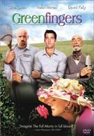 Зеленые пальцы (2000)