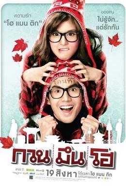 Постер фильма Привет, незнакомец (2010)