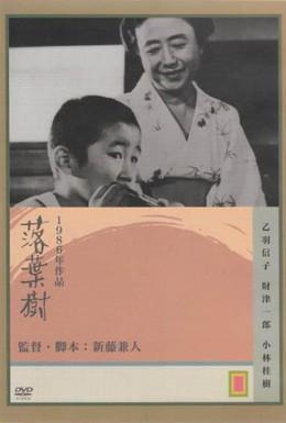 Постер фильма Дерево без листьев (1986)