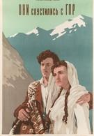 Они спустились с гор (1954)