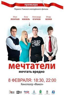 Постер фильма Мечтатели (2011)