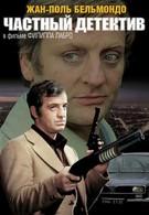Частный детектив (1976)