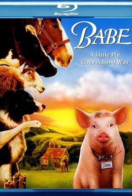 Постер фильма Бэйб. Четвероногий малыш (1995)