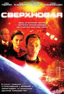 Постер фильма Сверхновая (2005)