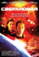 Сверхновая (2005)