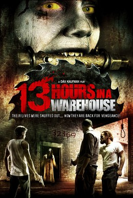 Постер фильма 13 часов на складе (2008)