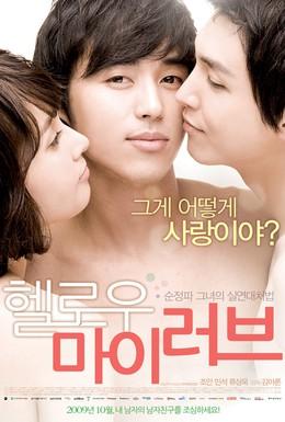 Постер фильма Привет, любовь моя (2009)