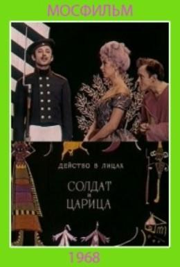Постер фильма Солдат и царица (1968)