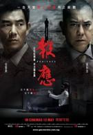 Похищение (2011)